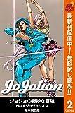 ジョジョの奇妙な冒険 第8部 モノクロ版【期間限定無料】 2 (ジャンプコミックスDIGITAL)