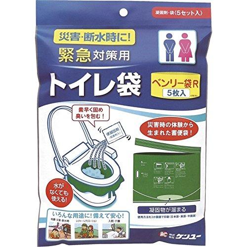 ベンリー袋R 5枚入り 5RBI-40 【簡易トイレ 災害用 緊急用 凝固剤 防災 非常用 簡易的 携帯トイレ】