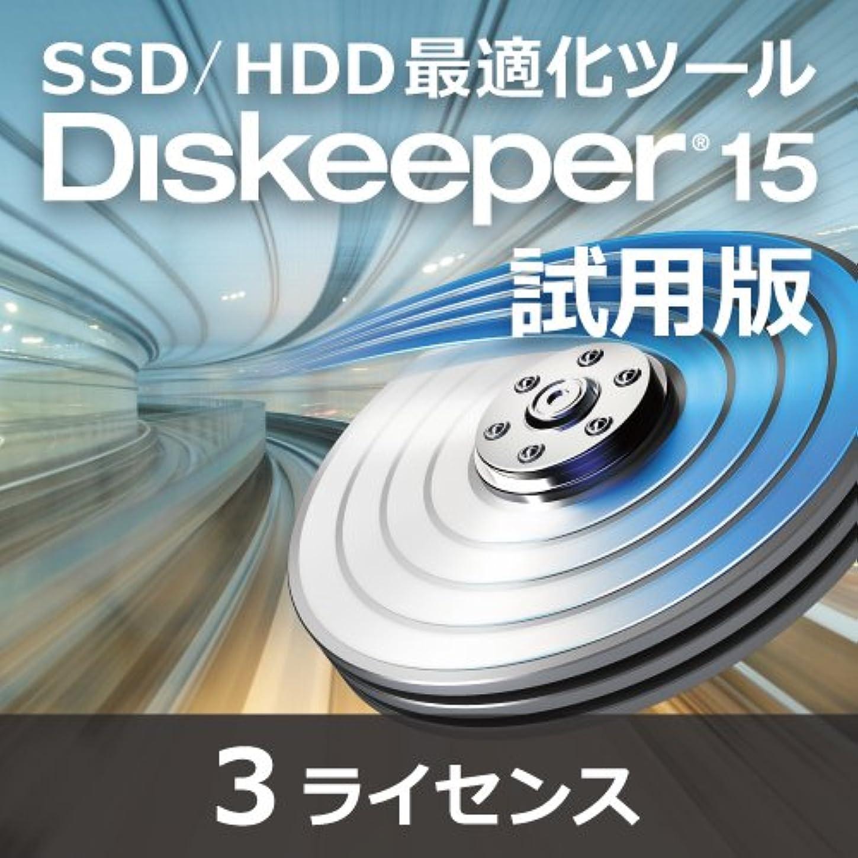 わずかなグラディス独占Diskeeper 15J(3ライセンス) 試用版 [ダウンロード]