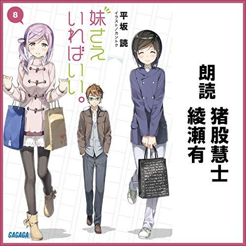 妹さえいればいい。8(ガガガ文庫) audiobook cover art