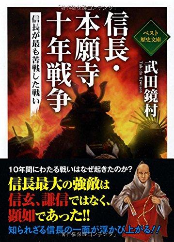 信長・本願寺 十年戦争 (ワニ文庫)