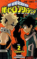 僕のヒーローアカデミア 2 (ジャンプコミックス)
