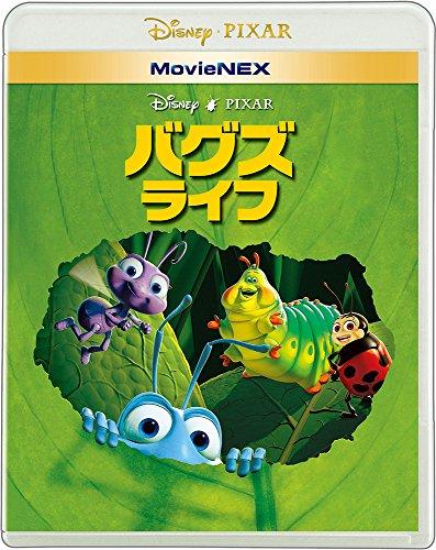 バグズ・ライフ MovieNEX [ブルーレイ+DVD+デジタルコピー(クラウド対応)+MovieNEXワールド] [Blu-ray]
