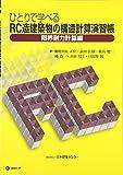 ひとりで学べるRC造建築物の構造計算演習帳 限界耐力計算編 (BCJ books)