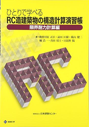ひとりで学べるRC造建築物の構造計算演習帳 限界耐力計算編 (BCJ books)の詳細を見る