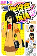 Seitokai Yakuindomo 1