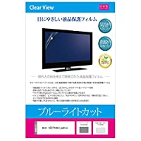 メディアカバーマーケット Acer XZ271Ubmijpphzx [27インチ(2560x1440)] 機種で使える【ブルーライトカット 反射防止 指紋防止 気泡レス 抗菌 液晶保護フィルム】