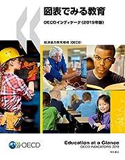 図表でみる教育OECDインディケータ(2019年版)