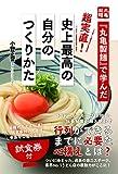 『丸亀製麺』で学んだ 超実直! 史上最高の自分のつくりかた - 小野 正誉