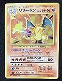 レア ポケモンカードゲーム 旧裏 初期 初代 初版 HOLO 1ed No.006 リザードン キラカード レア 旧裏面