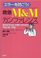 エラーを防ごう! 救急M&Mカンファレンス: 成功するM&M導入のためのStep by Step
