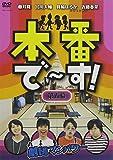 本番で~す!第五幕[DVD]