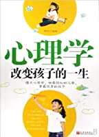 How Psychology Changes the Life of Children (Chinese Edition)