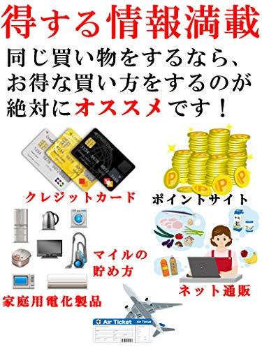 得する情報満載: 同じ買い物をするなら、お得な買い方をするのが絶対におすすめです!