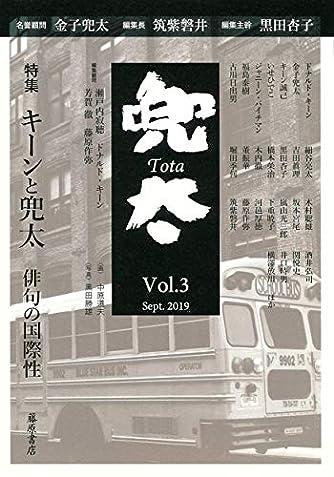 雑誌『兜太 Tota』 vol.3 〔特集・キーンと兜太――俳句の国際性〕