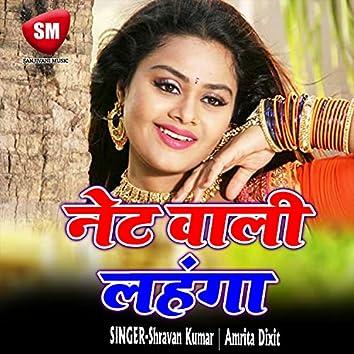 Net Wali Lahanga (Bhojpuri Song)