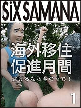 [クーロン黒沢, 石川正頼]のシックスサマナ 第1号 海外移住促進月間