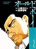 オールドボーイ : 2 (アクションコミックス)