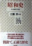 昭和史―その遺産と負債