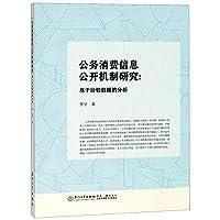 公务消费信息公开机制研究:基于经验数据的分析/校长基金丛书