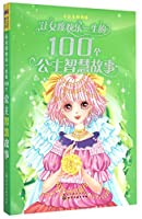 Princess color Bookstore: 100 girls happy life story of a princess wisdom(Chinese Edition)