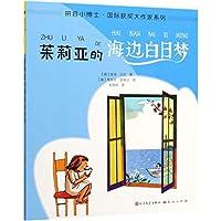 拼音小博士·国际获奖大作家系列(全8册)