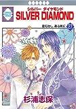 SILVER DIAMOND(27) 〈完結〉 (冬水社・いち*ラキコミックス) (いち・ラキ・コミックス)