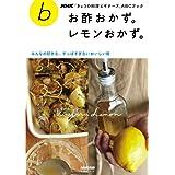 NHK「きょうの料理ビギナーズ」ABCブック お酢おかず。レモンおかず。 みんなの好きな、すっぱすぎないおいしい味 (生活実用シリーズ)