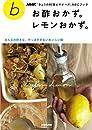 NHK「きょうの料理ビギナーズ」ABCブック お酢おかず。レモンおかず。 みんなの好きな、すっぱすぎないおいしい味