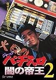 ジャック パチスロ闇の帝王2[DVD]