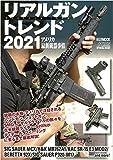リアルガントレンド2021 アメリカ最新銃器事情 (ホビージャパンMOOK 1029)