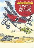 Nobさんの飛行機画帖 イカロス飛行隊〈2〉