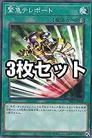 【3枚セット】遊戯王 PAC1-JP039 緊急テレポート (日本語版 ノーマルパラレル) PRISMATIC ART COLLECTION