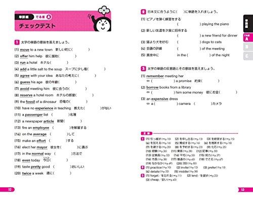 【音声アプリ対応】英検準2級でる順パス単(旺文社英検書)