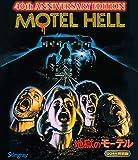 地獄のモーテル 40周年特別版 [Blu-ray] image