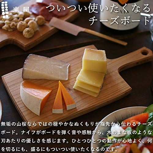 東屋チーズボード大