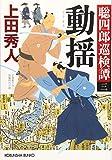 動揺: 聡四郎巡検譚(三) (光文社時代小説文庫)