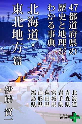 47都道府県の歴史と地理がわかる事典 北海道・東北地方篇 (幻冬舎plus+)