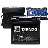 電動リール用バッテリー ST1220(12V20Ah) スーパーナット充電器(12V専用)+ 防水キャリーケース セット スーパーナットST1220 マリンパワー MP-1219 ダイワ タフバッテリー20000C 互換 SUPRE NATTO(スーパーナット)