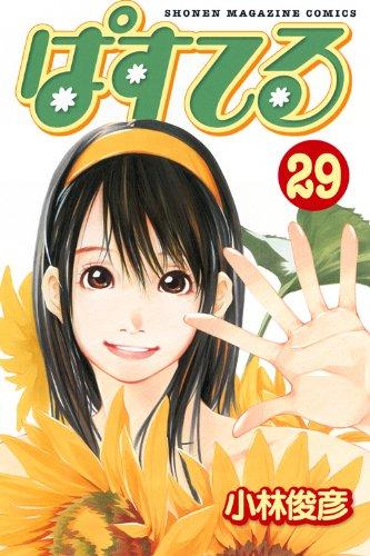 ぱすてる(29) (講談社コミックス) - 小林 俊彦