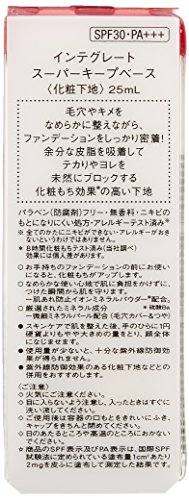 資生堂インテグレート『スーパーキープベース』