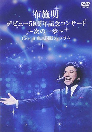 布施明 デビュー50周年記念コンサート ~次の一歩へ~ Live at 東京国際フォーラム [DVD]