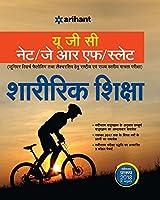 Ugc Net Sharirik Shiksha