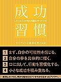 成功している人が当たり前にやっている習慣 (SMART BOOK) - マーフィーと成功を考える会