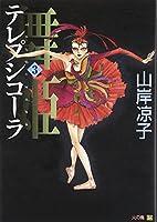舞姫 テレプシコーラ 3 (MFコミックス ダ・ヴィンチシリーズ)