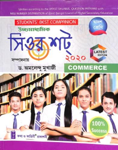 Uccha Madhyamik Sure Shot Commerce Class 12 in Bengali