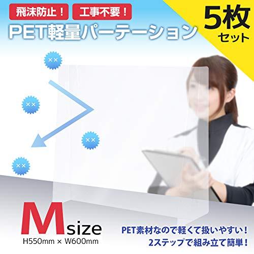 オリエンタライズ飛沫防止PET軽量パーテーション(Mサイズ/5枚セット/卓上/窓あり)PET素材透明卓上パーティションしきり板(組み立て簡単)ウイルス対策感染対策