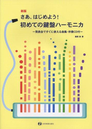 新版 さあ、はじめよう! 初めての鍵盤ハーモニカ -発表会ですぐに使える曲集・伴奏CD付-