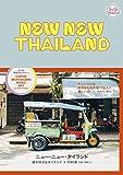 NEW NEW THAILAND 僕が好きなタイランド