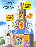 Dira Lehaskir + Two Extra Stories - Hebrew Book for Kids